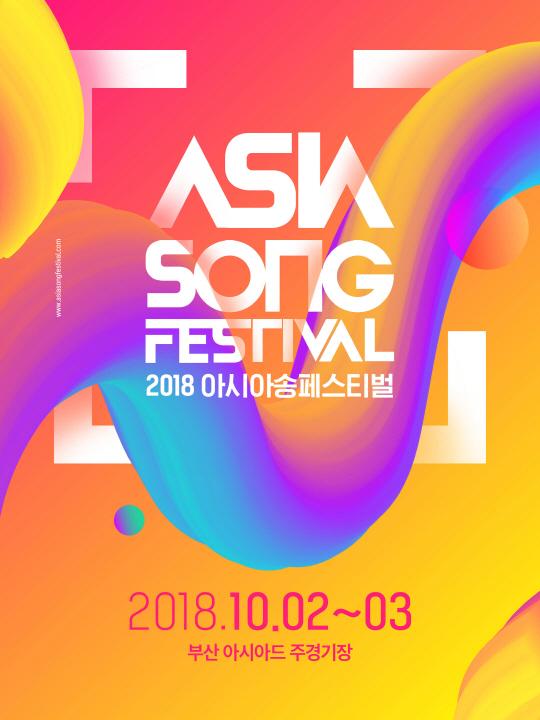2018 Asia Song Festival