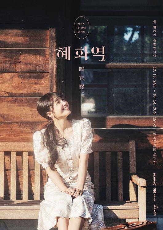 Apink's Eunji Confirms Release of Solo Album In October